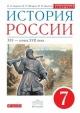 История России 7 кл. Учебник